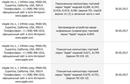 Neue Macs und iPads kommen: Apple lässt Hardware registrieren
